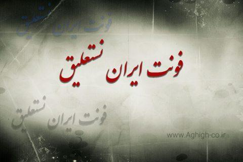 دانلود فونت ایران نستعلیق Iran Nastaliq Font