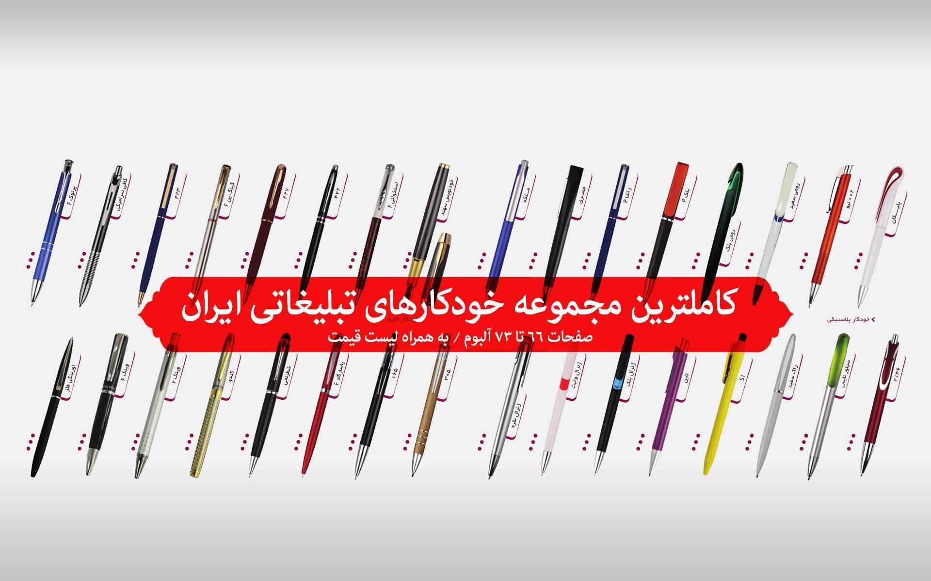 خودکارهای تبلیغاتی